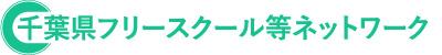 千葉県フリースクール等ネットワーク